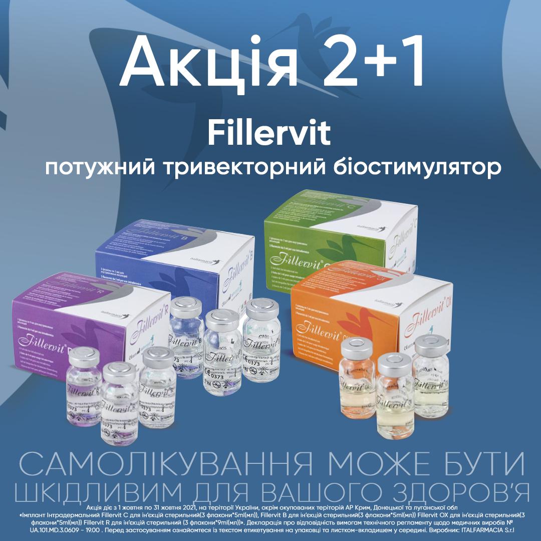 Акція 2+1: Оксамитові знижки жовтня на Fillervit