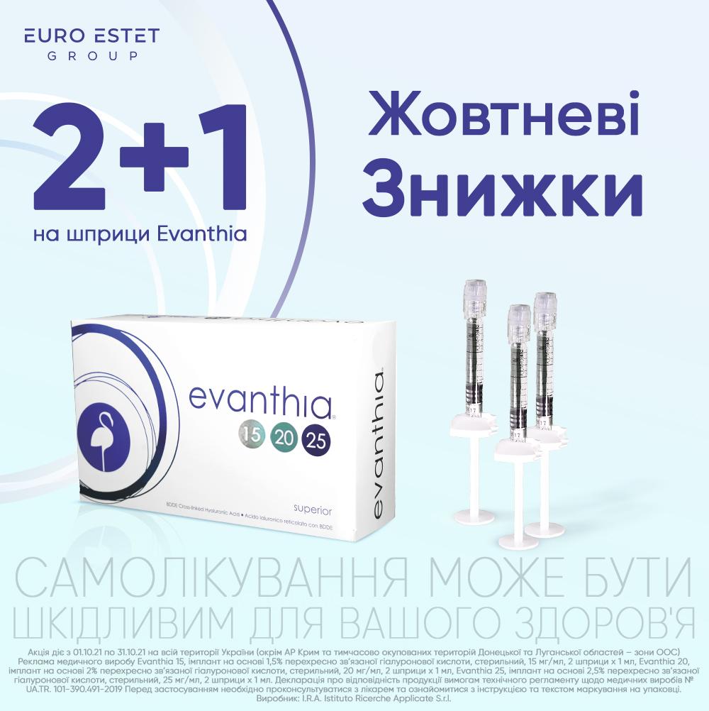 Акція 2+1: Оксамитові знижки жовтня на Evanthia